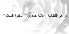 """من هي اللبنانية """" فاتنة حمدون """"  سفيرة السلام"""