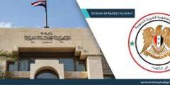 حجز موعد السفارة السورية في الكويت 2021