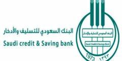 كيفية استرجاع المبالغ الزائدة بنك التسليف 1442
