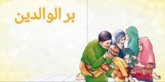 حوار من قصص القرآن وأحاديث الرسول ﷺ عن بر الوالدين