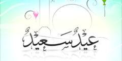 3 معلومات مهمة عن تكبيرات العيد